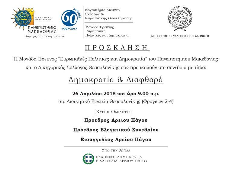 """Συνέδριο με θέμα """"Δημοκρατία & Διαφθορά"""""""
