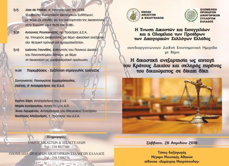 Επιστημονική Ημερίδα: Η δικαστική ανεξαρτησία ως επιταγή, του Κράτους Δικαίου και σκληρός πυρήνας του δικαιώματος σε δίκαιη δίκη